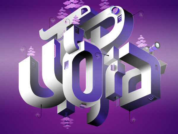 abys-illustration - graphic design- utopia world typography